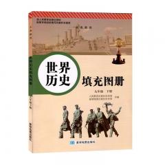 20春 历史填充图册.九年级下册(配人教)星球地图出版社(限购一本)