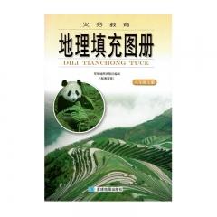 20春 地理填充图册.八年级下册(配湘教)星球地图出版社(限购一本)