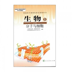 20春 生物(必修1)(分子与细胞子)人教人民教育出版社(限购一本)