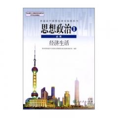 20春 思想政治·经济生活(必修1)人教人民教育出版社(限购一本)