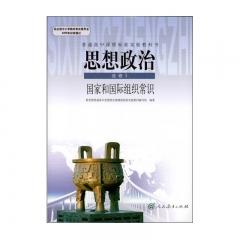 20春 思想政治·国家和国际组织常识(选修3) 人民教育出版社(限购一本)