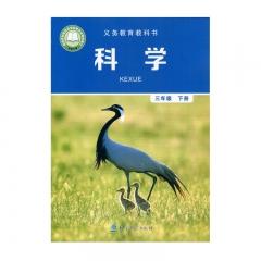 20春教科书科学三年级下册科学教育出版社(限购一本)