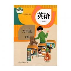 20春 课标教科书 英语六年级下册人教人民教育出版社(限购一本)