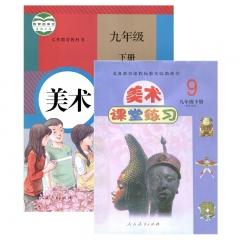 20春 课标教科书 美术九年级下册 人民教育出版社(限购一本)
