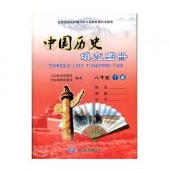 20春 中国历史填充图册 八年级下册 人民教育出版社/中国地图出版社(限购一本)