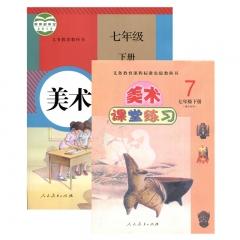 20春 课标教科书 美术七年级下册 人民教育出版社(限购一本)
