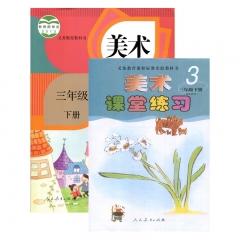 20春 课标教科书 美术三年级下册 人民教育出版社(限购一本)