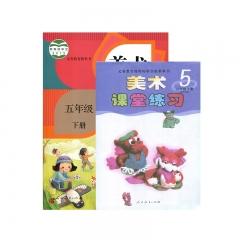 20春教科书美术五年级下册(含练习册)人民教育出版社(限购一本)