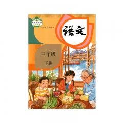 20春教科书语文三年级下册人民教育出版社(限购一本)