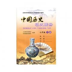 20春中国历史填充图册·七年级下册人民教育出版社(限购一本)