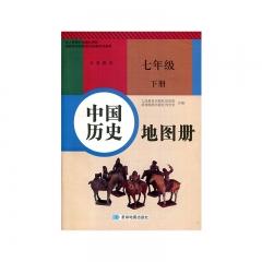 20春中国历史地图册·七年级下册人民教育出版社(限购一本)