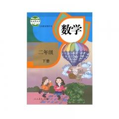 20春教科书数学二年级下册人民教育出版社(限购一本)