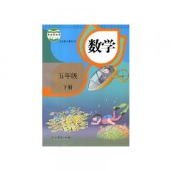 20春教科书数学五年级下册人民教育出版社(限购一本)