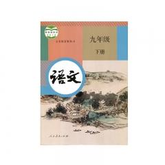 20春教科书语文九年级下册人民教育出版社(限购一本)