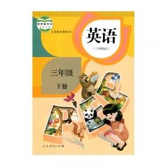 20春 课标教科书 英语三年级下册人教 (限购一本)人民教育出版社