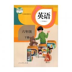 20春 课标教科书 英语六年级下册人教 人民教育出版社(限购一本)