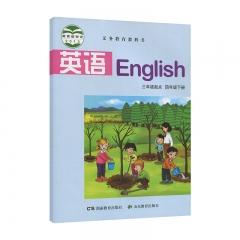19春教科书 英语四年级下册 湖南教育出版社(限购一本)