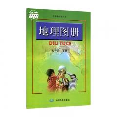 20春地理图册 七年级 下册 中国地图出版社(限购一本)