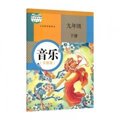 20春教科书音乐(五线谱)九年级下册人教 人民教育出版社(限购一本)