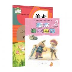 20春教科书美术二年级下册(含练习册)人教 人民教育出版社(限购一本)
