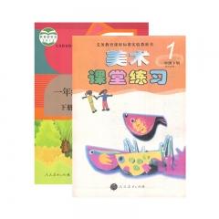 20春教科书美术一年级下册(含练习册)人教人民教育出版社(限购一本)