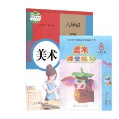 20春教科书美术八年级下册(含练习册)人教人民教育出版社(限购一本)