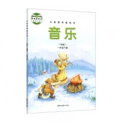 20春音乐 一年级 下册(简谱)湖南文艺出版社(限购一本)
