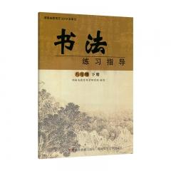 20春书法练习指导八年级下册 湖南教育出版社(限购一本)
