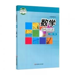 20春教科书数学七年级下册 华东师范大学出版社(限购一本)
