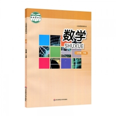 20春教科书数学九年级下册 华东师范大学出版社(限购一本)
