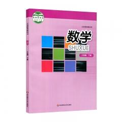 20春教科书数学八年级下册 华东师范大学出版社(限购一本)