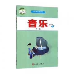 20春音乐 六年级 下册(简谱)人民音乐出版社(限购一本)