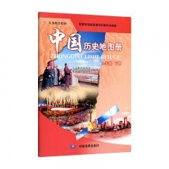 20春中国历史地图册·八年级下册 中国地图出版社(限购一本)
