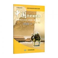20春中国历史地图册·七年级下册 中国地图出版社(限购一本)