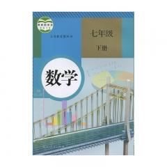 19春教科书数学七年级下册人民教育出版社