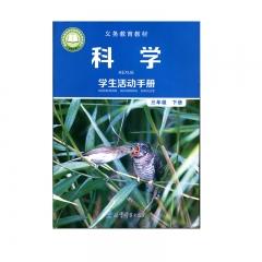 20春科学学生活动手册三年级下教育科学出版社(限购一本)