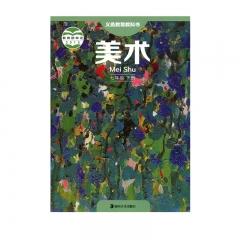 20春教科书美术七年级下(含练习册)(限购一本)