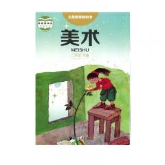 20春教科书美术二年级下册(限购一本)
