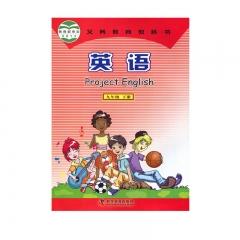 20春教科书英语九年级下册(仁爱版)(限购一本)