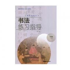 20秋书法练习指导(实验)七年级上册(限购一本)