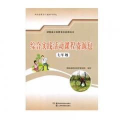 20秋综合实践活动课程资源包七年级(限购一本)