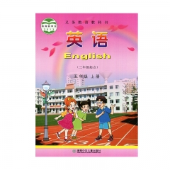 20秋英语五年级上册(限购一本)