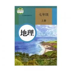 20秋地理七年级上册(限购一本)