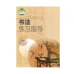 20秋书法练习指导(实验)六年级上册(限购一本)