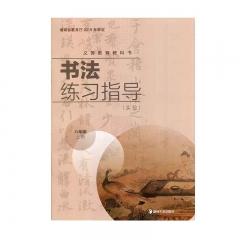 20秋书法练习指导(实验)八年级上册