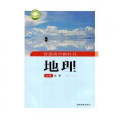 20秋高中教科书地理必修第一册(限购一本)