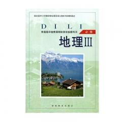 20秋地理课程标准实验教科书地理III(必修)(省内)(限购一本)