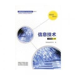 20秋信息技术七年级上册(循环免费)(限购一本)