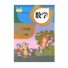 20秋数学六年级上册(限购一本)
