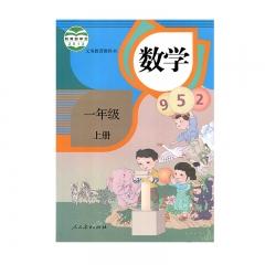 20秋数学一年级上册(限购一本)